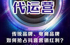 武汉抖音代运营专业公司
