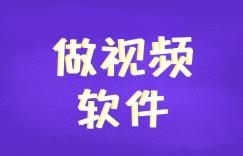 抖音短视频制作软件