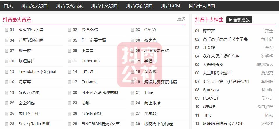 2019歌曲排行榜前十名_表情 抖音歌曲排行榜2019前十名QQ音乐热门抖音歌